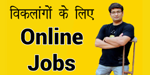 online jobs and career for disabled persons