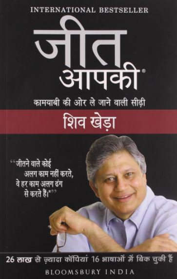 jeet aapki by shiv khera: motivational book in hindi