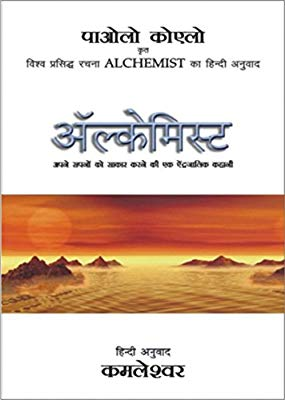 the alchemist: motivational book in hindi