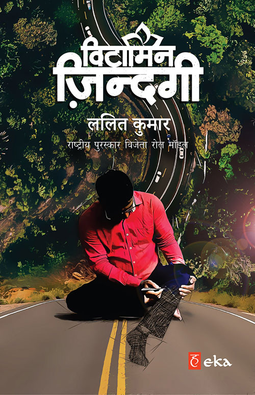 Cover image of Vitamin Zindagi